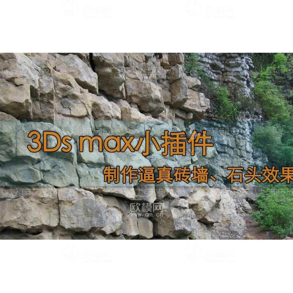 制作逼真砖墙、石头效果3D模型下载-[ID]30
