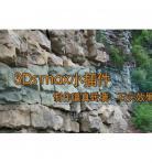 制作逼真砖墙、石头效果工具软件下载-[ID]30